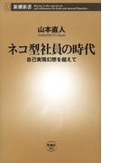 ネコ型社員の時代―自己実現幻想を超えて―(新潮新書)(新潮新書)