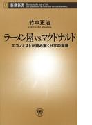 ラーメン屋 vs. マクドナルド―エコノミストが読み解く日米の深層―(新潮新書)(新潮新書)