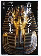 古代エジプト三〇〇〇年史 (ビジュアル選書)
