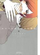 あの子が彼を好きな理由(8)(ミリオンコミックス CRAFT Series)