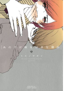 あの子が彼を好きな理由(11)(ミリオンコミックス CRAFT Series)
