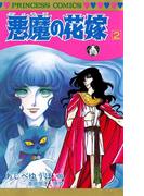 悪魔の花嫁 2(プリンセス・コミックス)