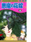 悪魔の花嫁 3(プリンセス・コミックス)