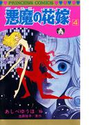 悪魔の花嫁 4(プリンセス・コミックス)