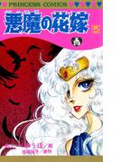 悪魔の花嫁 5(プリンセス・コミックス)