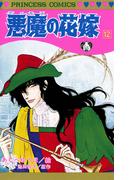 悪魔の花嫁 12(プリンセス・コミックス)