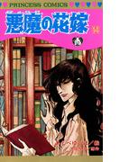 悪魔の花嫁 14(プリンセス・コミックス)