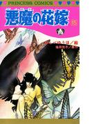 悪魔の花嫁 15(プリンセス・コミックス)