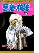 悪魔の花嫁 16(プリンセス・コミックス)