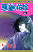 悪魔の花嫁 17(プリンセス・コミックス)