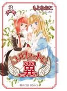 コルセットに翼 3(プリンセス・コミックス)