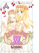 コルセットに翼 4(プリンセス・コミックス)