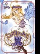コルセットに翼 5(プリンセス・コミックス)