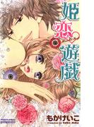 姫恋・遊戯(プリンセスコミックス プチプリ)