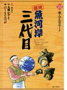 築地魚河岸三代目 22(ビッグコミックス)