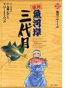 築地魚河岸三代目 23(ビッグコミックス)