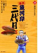 築地魚河岸三代目 24(ビッグコミックス)