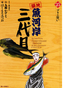 築地魚河岸三代目 25(ビッグコミックス)
