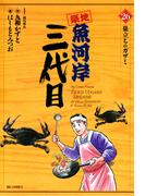 築地魚河岸三代目 26(ビッグコミックス)
