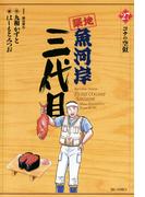 築地魚河岸三代目 27(ビッグコミックス)