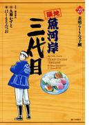 築地魚河岸三代目 28(ビッグコミックス)