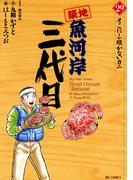 築地魚河岸三代目 29(ビッグコミックス)