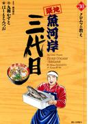 築地魚河岸三代目 30(ビッグコミックス)