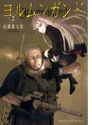 ヨルムンガンド 2(サンデーGXコミックス)