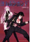ヨルムンガンド 3(サンデーGXコミックス)