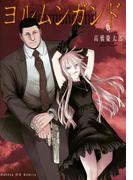 ヨルムンガンド 6(サンデーGXコミックス)