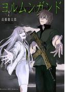 ヨルムンガンド 7(サンデーGXコミックス)