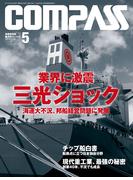 海事総合誌COMPASS2012年5月号