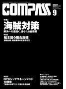 海事総合誌COMPASS2011年9月号