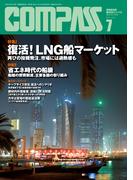 海事総合誌COMPASS2011年7月号