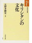 キリシタンの文化 (日本歴史叢書新装版)