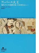 アッバース大王 現代イランの基礎を築いた苛烈なるシャー (INSIDE HISTORIES)