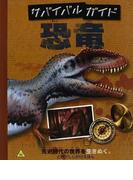サバイバルガイド恐竜 先史時代の世界を生きぬく。 (とびだししかけえほん)