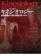 オーチスのキネシオロジー 身体運動の力学と病態力学