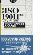 対訳ISO 19011:2011〈JIS Q 19011:2012〉マネジメントシステム監査のための指針 ポケット版