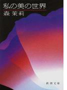 私の美の世界 改版 (新潮文庫)(新潮文庫)