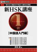 新HSK講座1級 中国語入門編 (東進ブックス)