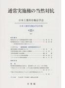 通常実施権の当然対抗 (日本工業所有権法学会年報)