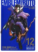 ドラゴンクエスト列伝 ロトの紋章 完全版12巻(ヤングガンガンコミックス)