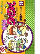 魔法陣グルグル9巻(ガンガンコミックス)