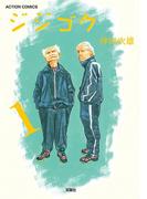 ジジゴク 1(アクションコミックス)