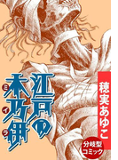 江戸の木乃伊(2)