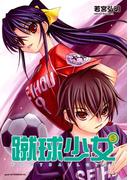 蹴球少女 FOOTBALL GIRL(5)