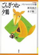 ごんぎつね・夕鶴(21世紀版少年少女日本文学館)