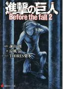 進撃の巨人 Before the fall2(講談社ラノベ文庫)
