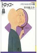 トロッコ・鼻(21世紀版少年少女日本文学館)